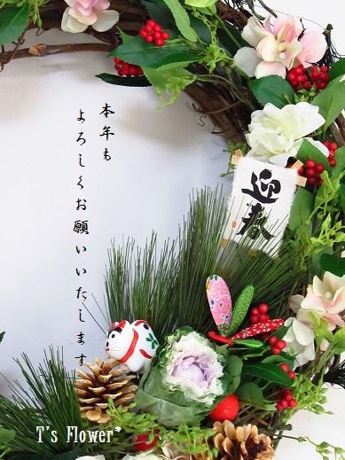 お正月飾り3jpg(メッセージ付き).jpg